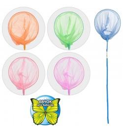 Сачок для бабочек M 0063 U/R (100шт) 4 цвета, 90-24см
