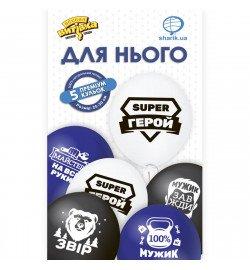 1111-0838 Кулька Набір латексних кульок Для Нього, 5 од. ПАК, ТМ