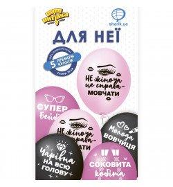 1111-0840 Кулька Набір латексних кульок Для Неї, 5 од. ПАК, ТМ
